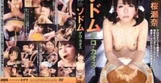 PTJ-013 Sakura Sena sodom gero limitless vomitting