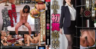 OPUD-253 Elite secretary Kanashima Hiroko forced scat sex defecation