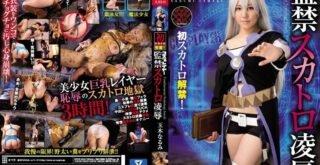 OPUD-254 First scat orgy Narumi Tamaki (Cosplayers scat rape confinement)